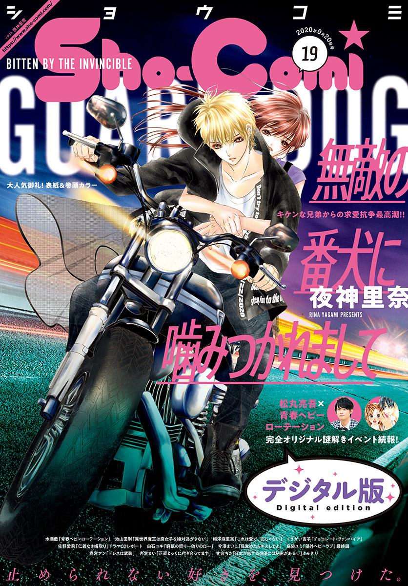 Sho-Comi 2020年19号(2020年9月4日発売)