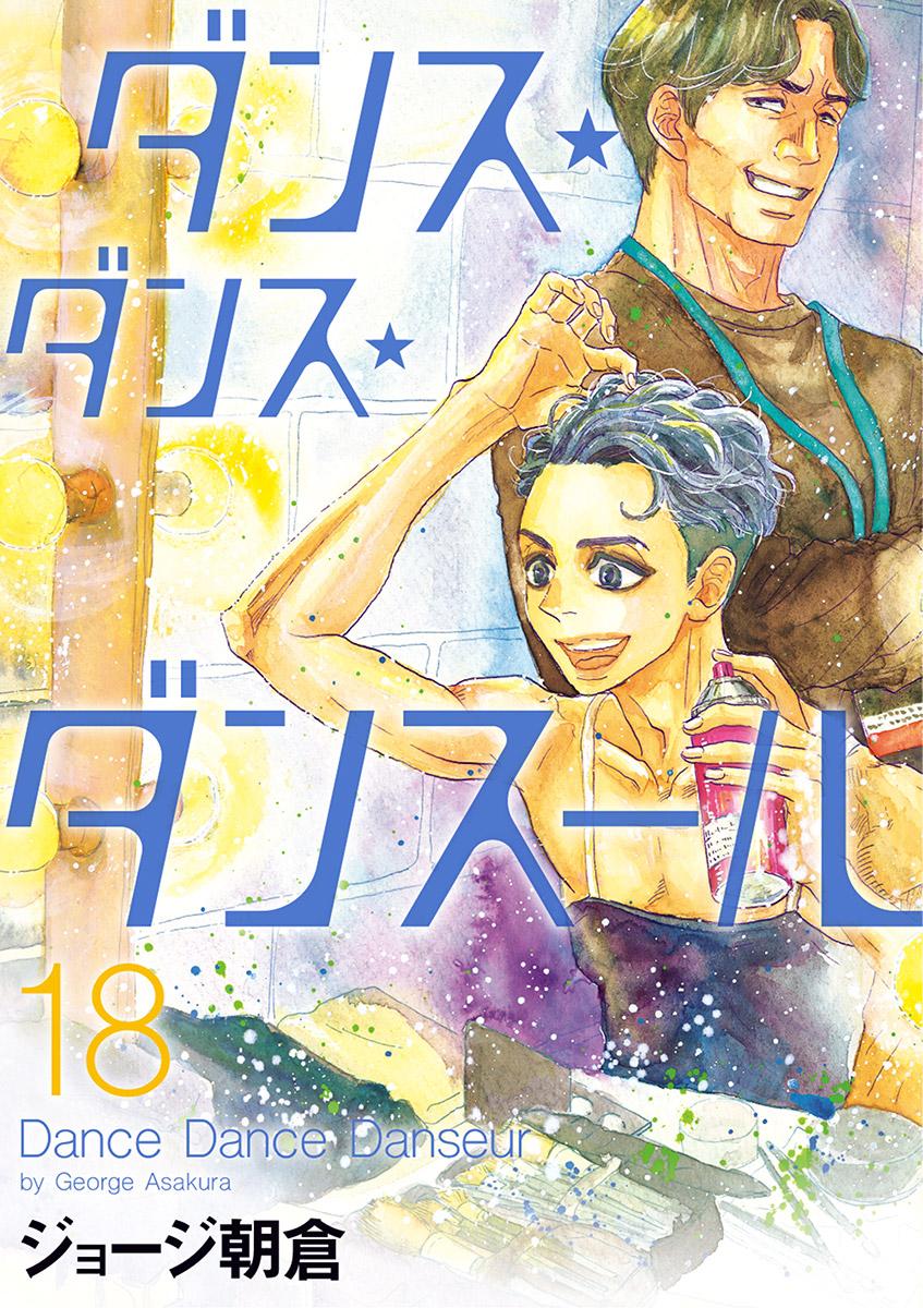 ダンス・ダンス・ダンスール 18