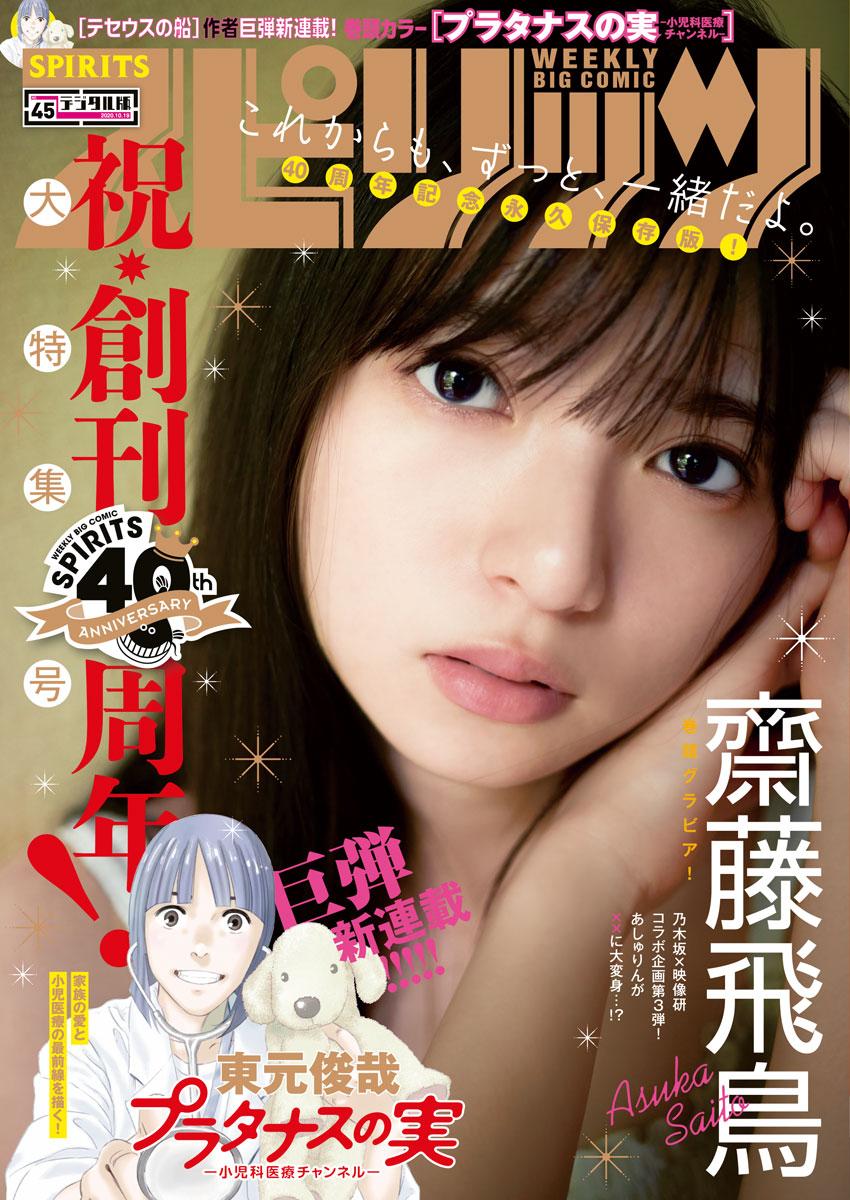 週刊ビッグコミックスピリッツ 2020年45号(2020年10月5日発売)