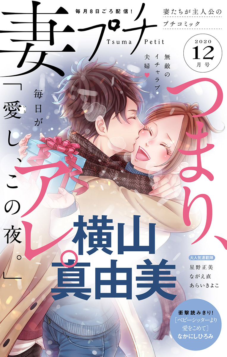 妻プチ 2020年12月号(2020年11月7日発売)