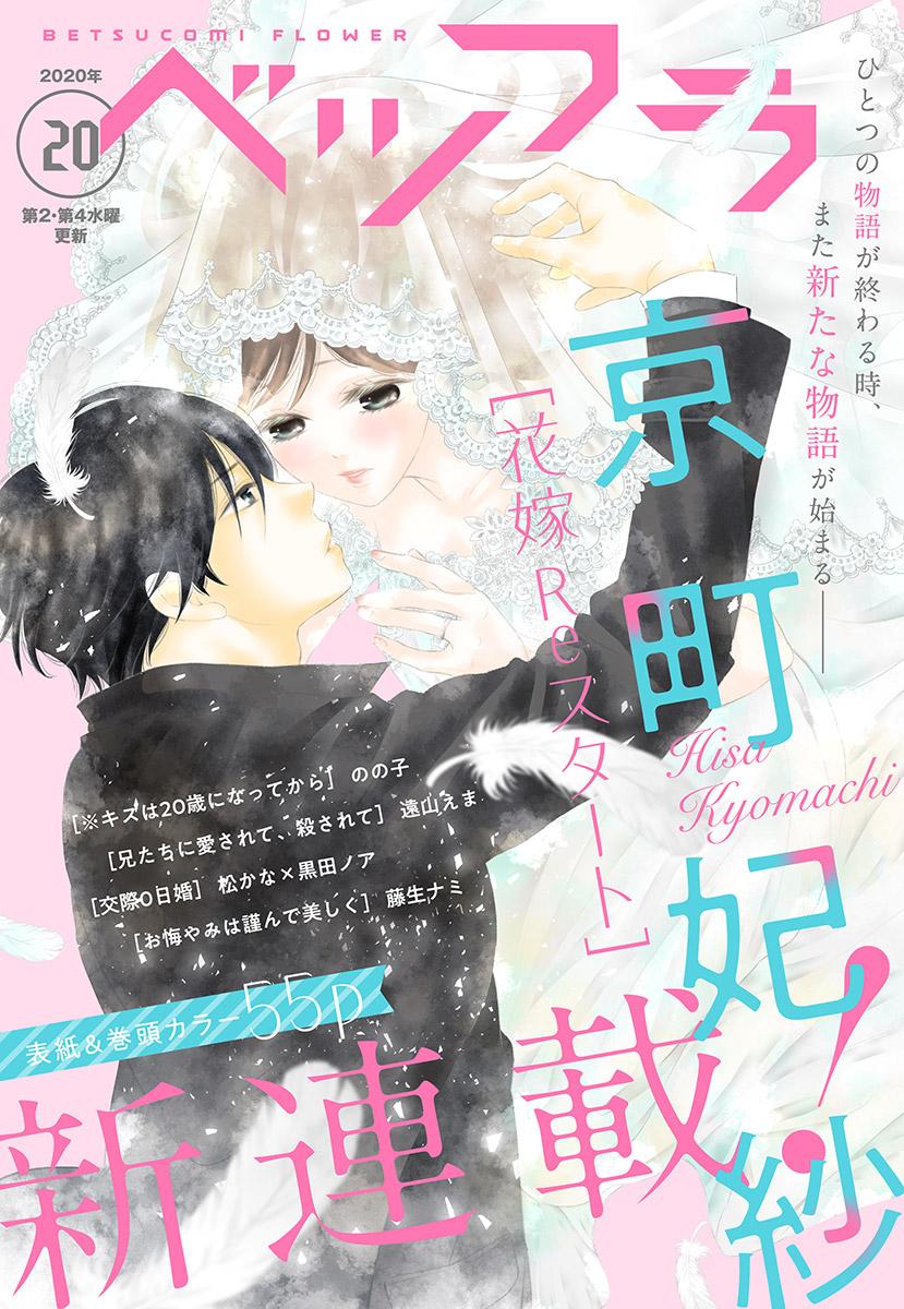 ベツフラ 20号(2020年11月11日発売)