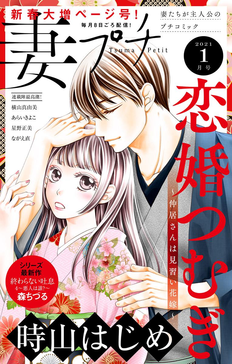 妻プチ 2021年1月号(2020年12月8日発売)