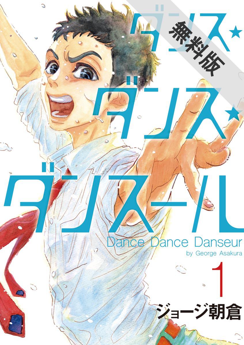 【期間限定 無料お試し版 閲覧期限2021年1月25日】ダンス・ダンス・ダンスール 1
