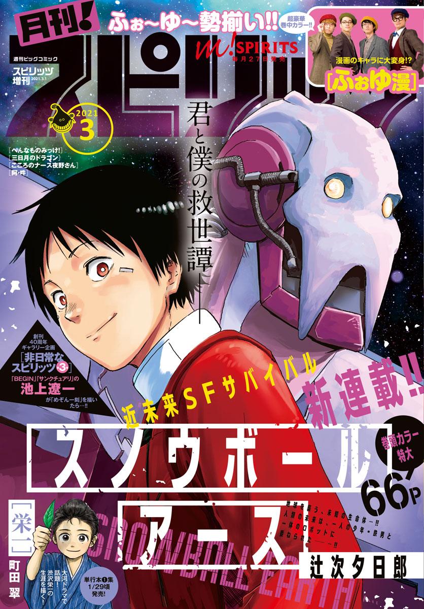 月刊 ! スピリッツ 2021年3月号(2021年1月27日発売号)