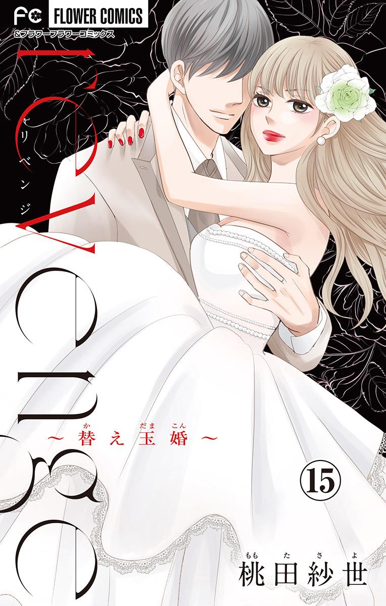 revenge~替え玉婚~【マイクロ】 15