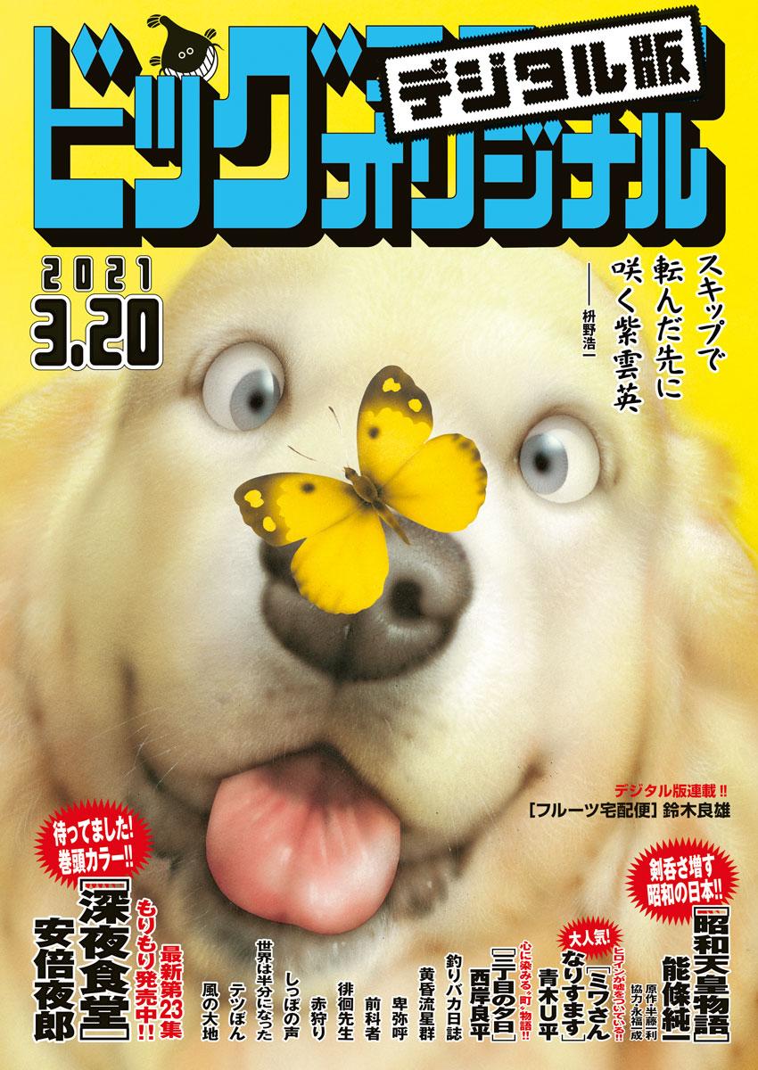 ビッグコミックオリジナル 2021年6号(2021年3月5日発売)