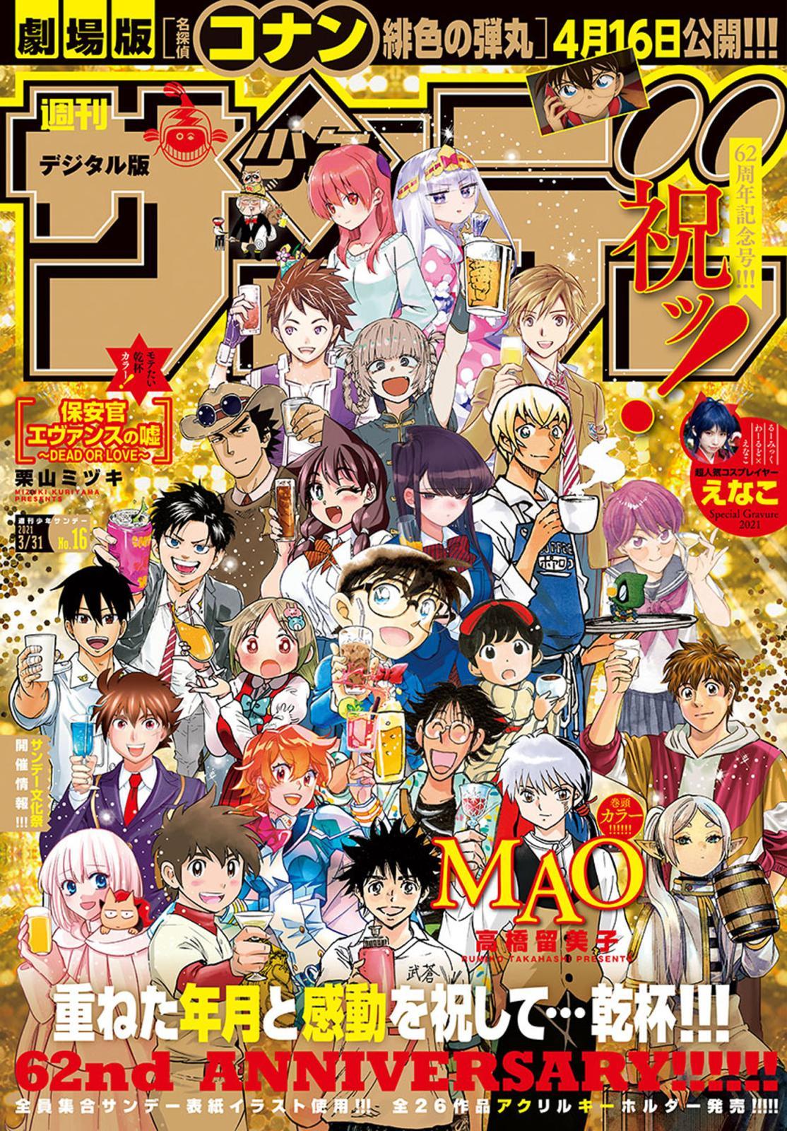 週刊少年サンデー 2021年16号(2021年3月17日発売)