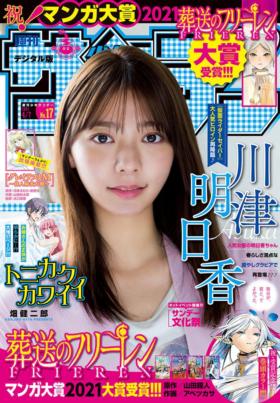 週刊少年サンデー 2021年17号(2021年3月24日発売)