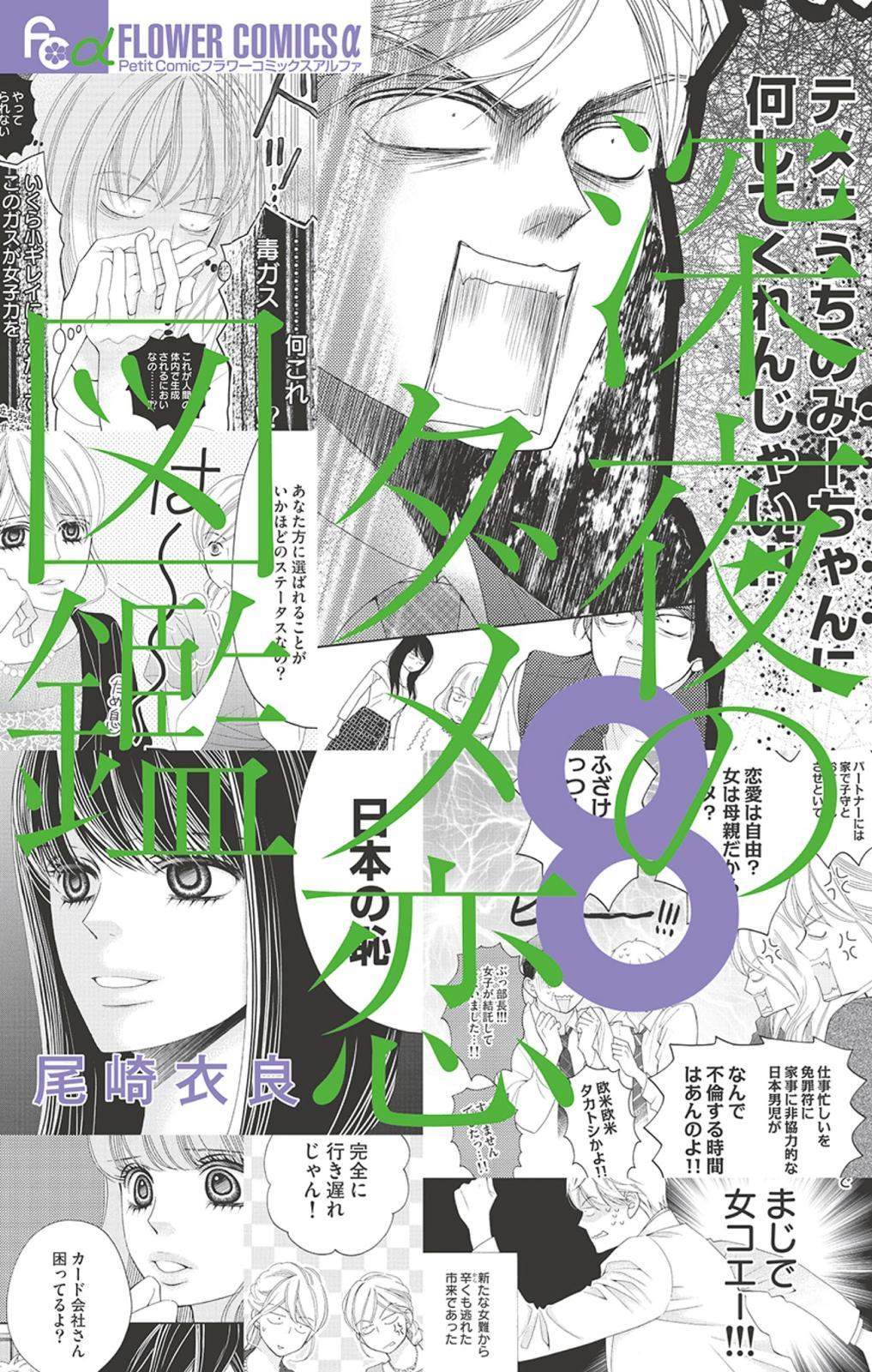 深夜のダメ恋図鑑 8