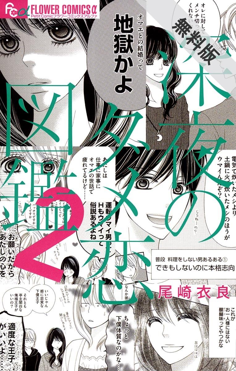 【期間限定 無料お試し版 閲覧期限2021年4月22日】深夜のダメ恋図鑑 2
