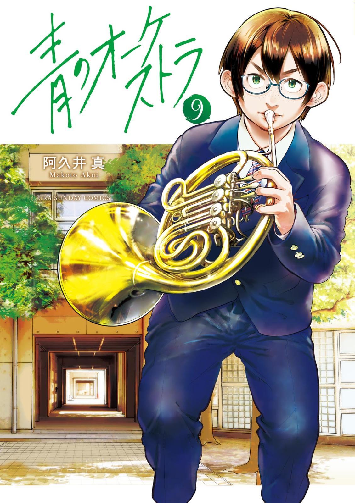 青のオーケストラ 9