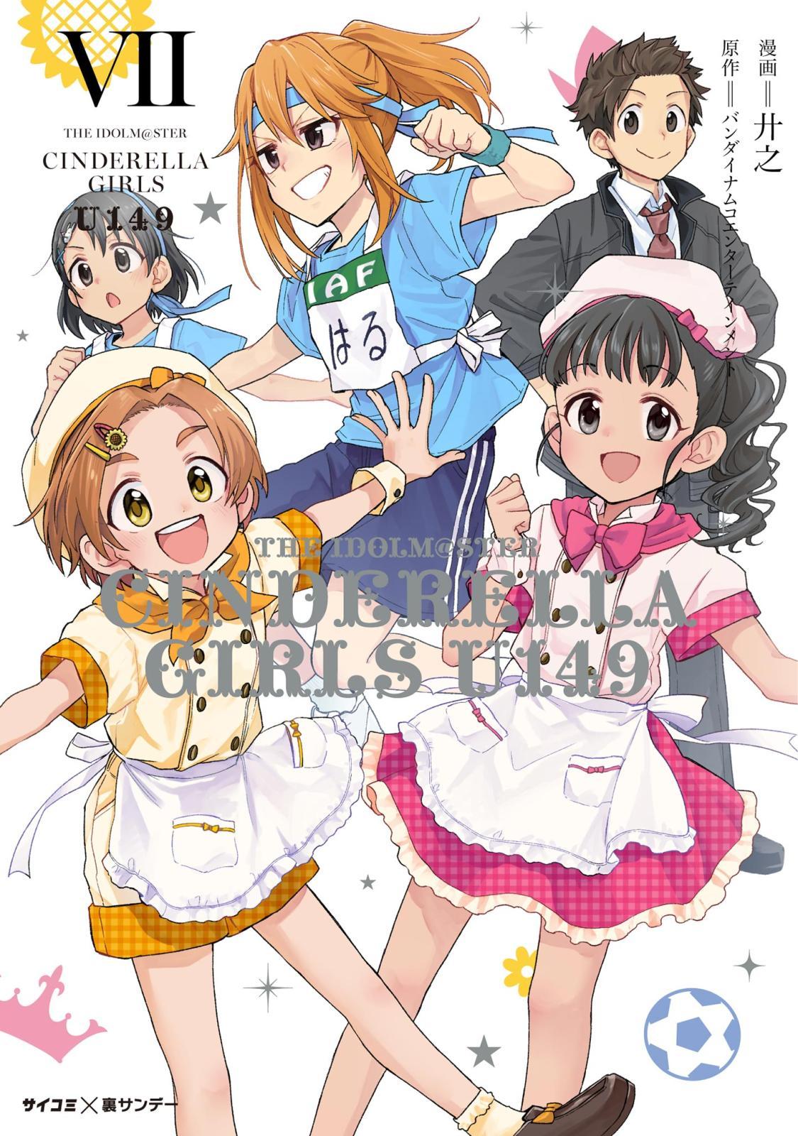 【新装版】アイドルマスター シンデレラガールズ U149 7