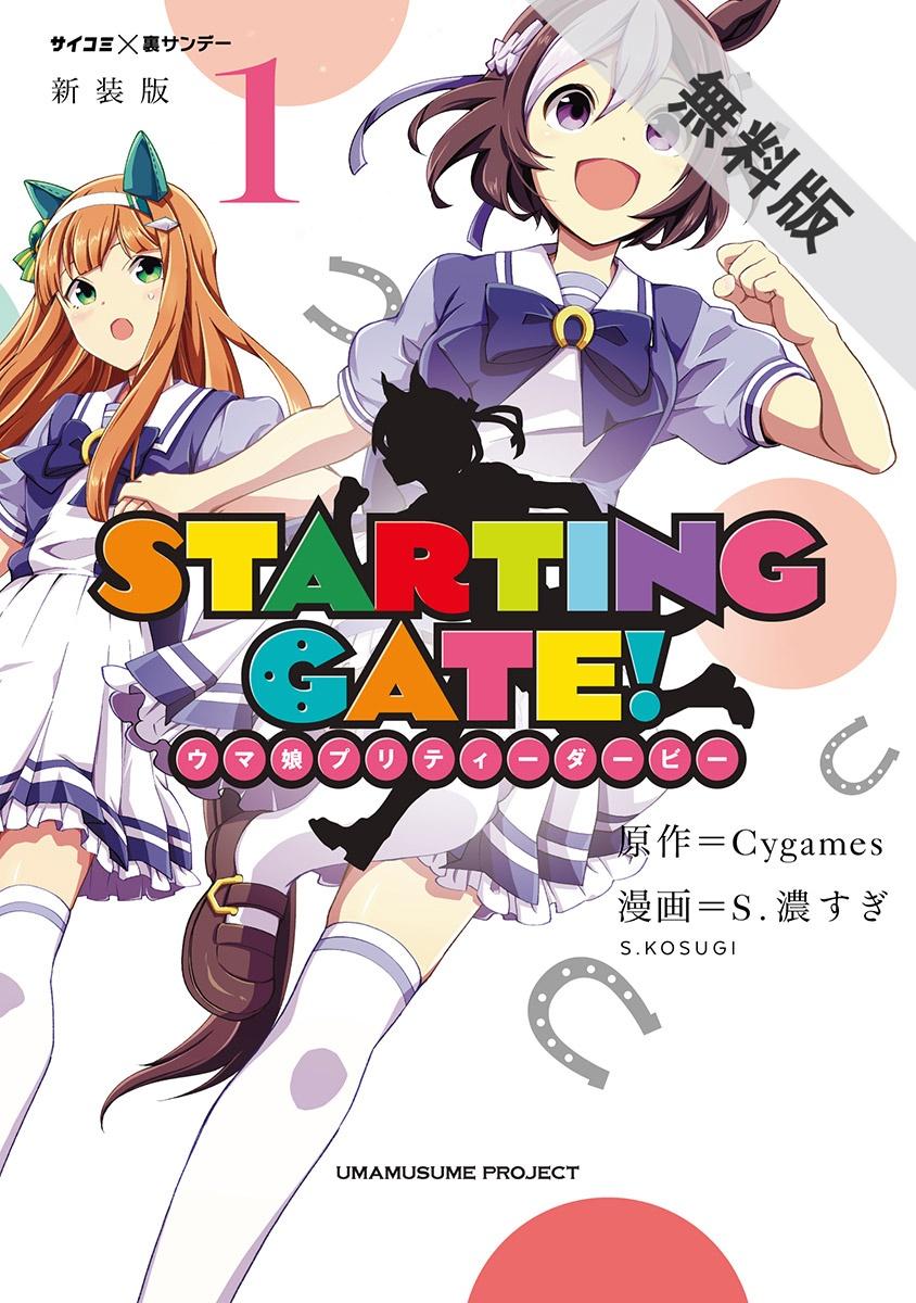 【期間限定 無料お試し版 閲覧期限2021年5月14日】【新装版】STARTING GATE! ―ウマ娘プリティーダービー― 1