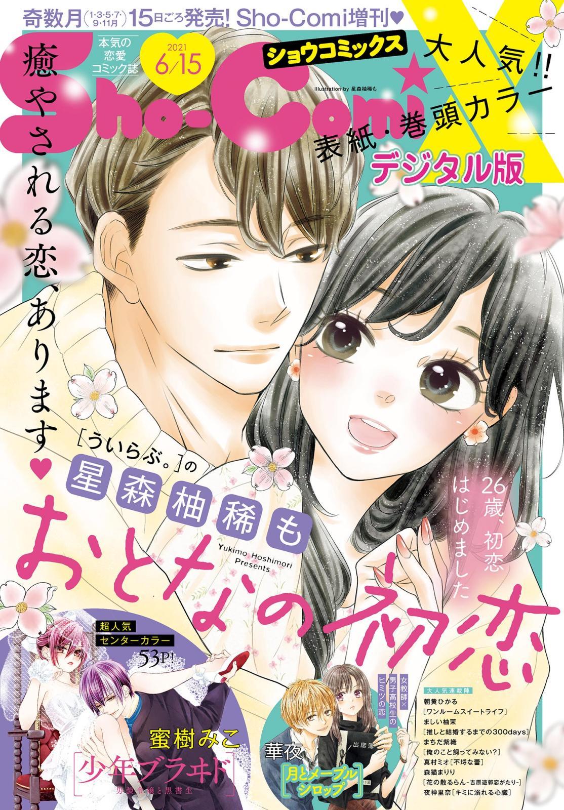 Sho-ComiX 2021年6月15日号(2021年5月14日発売)