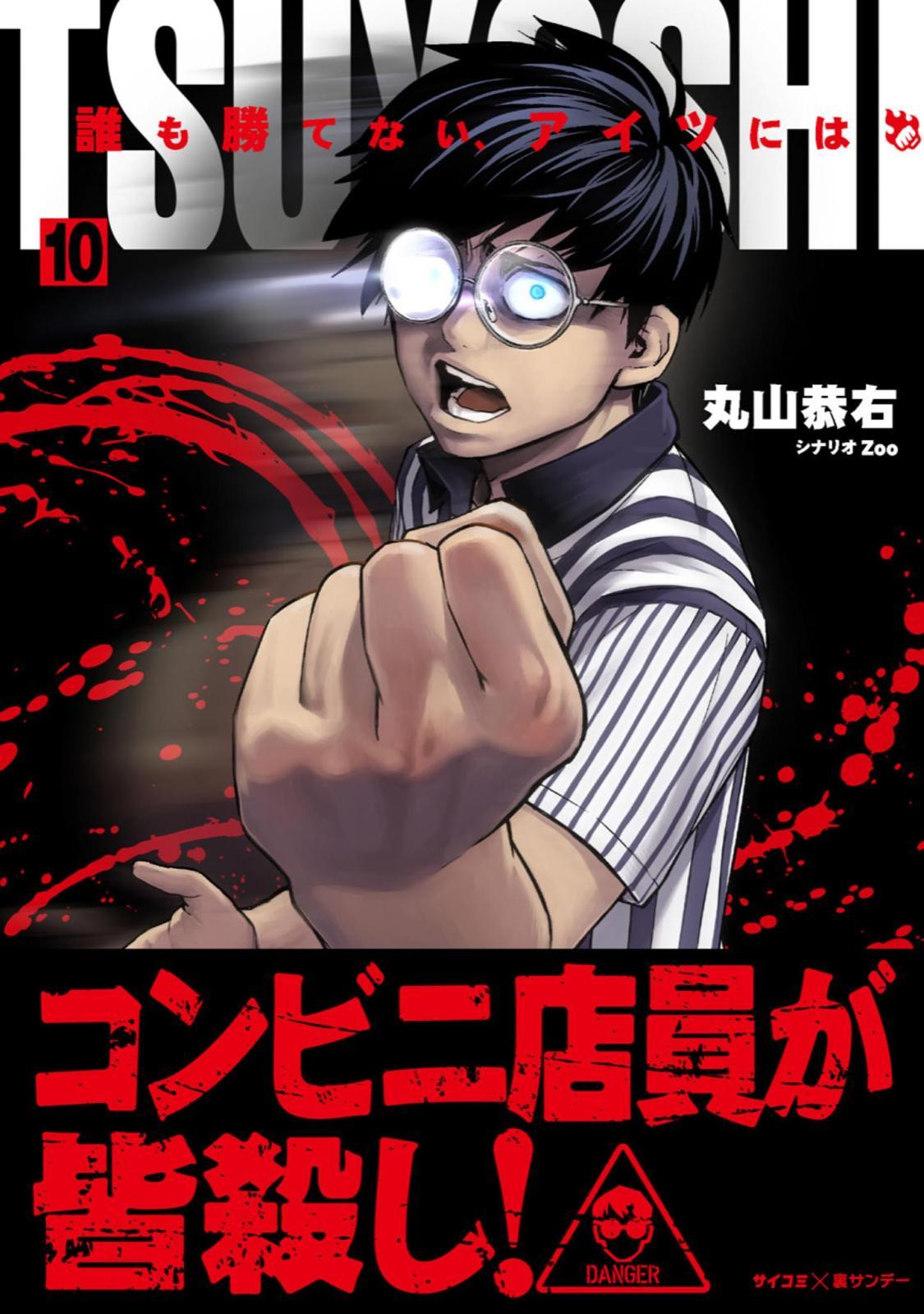 TSUYOSHI 誰も勝てない、アイツには 10
