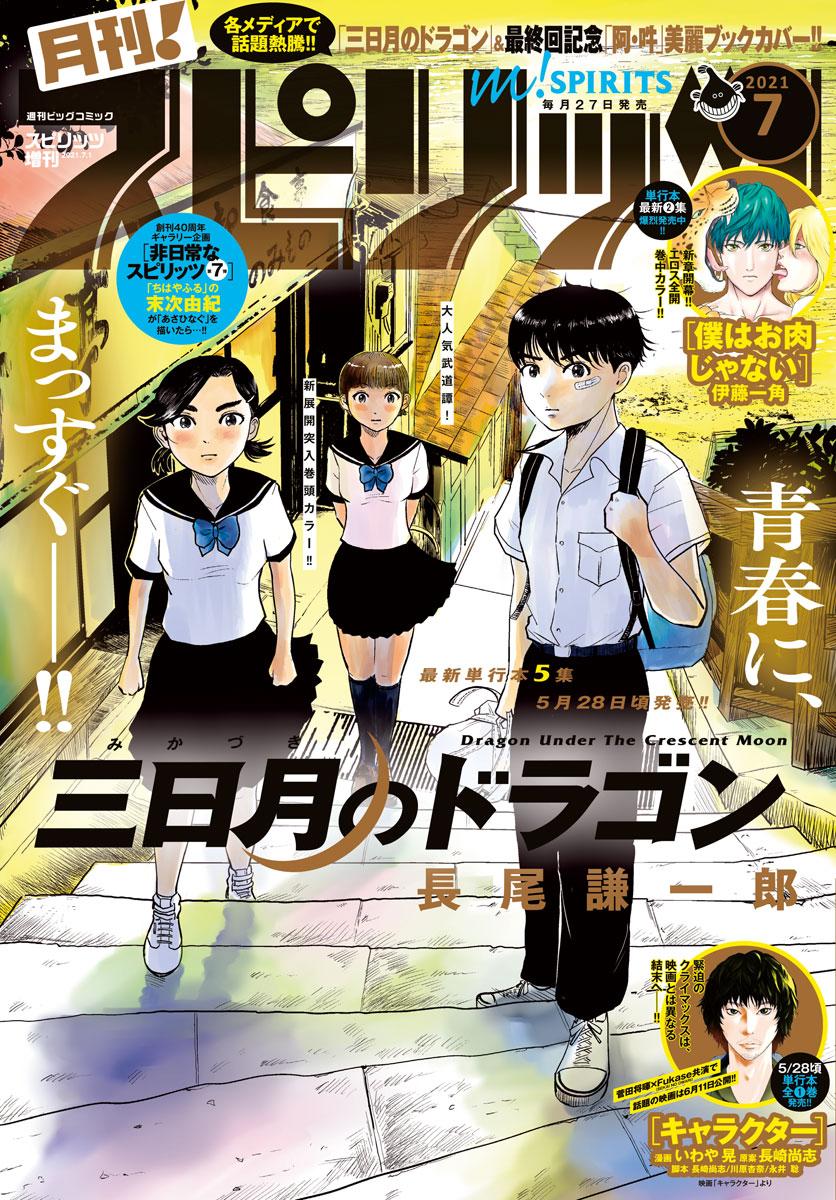 月刊 ! スピリッツ 2021年7月号(2021年5月27日発売号)