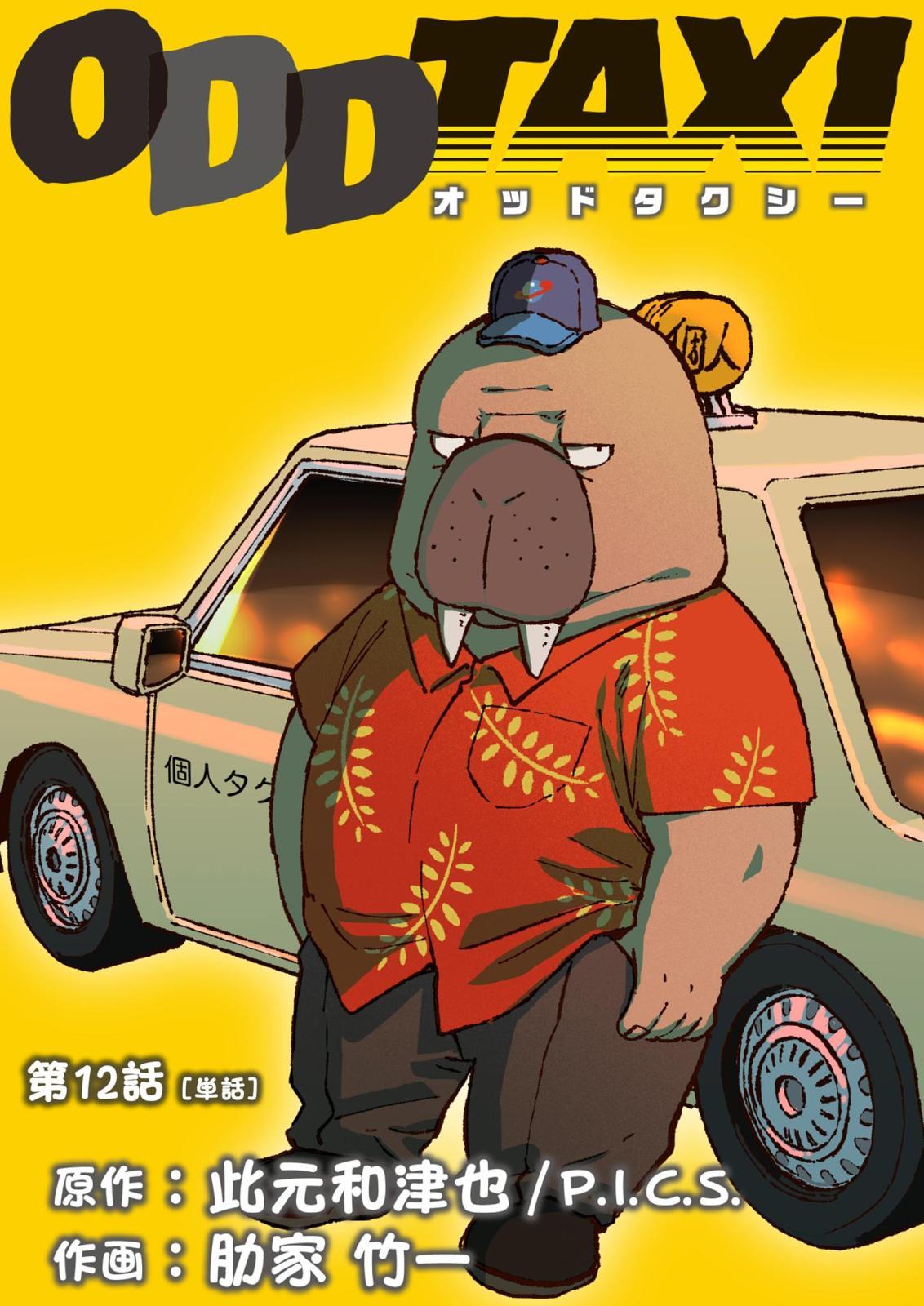オッドタクシー【単話】 12