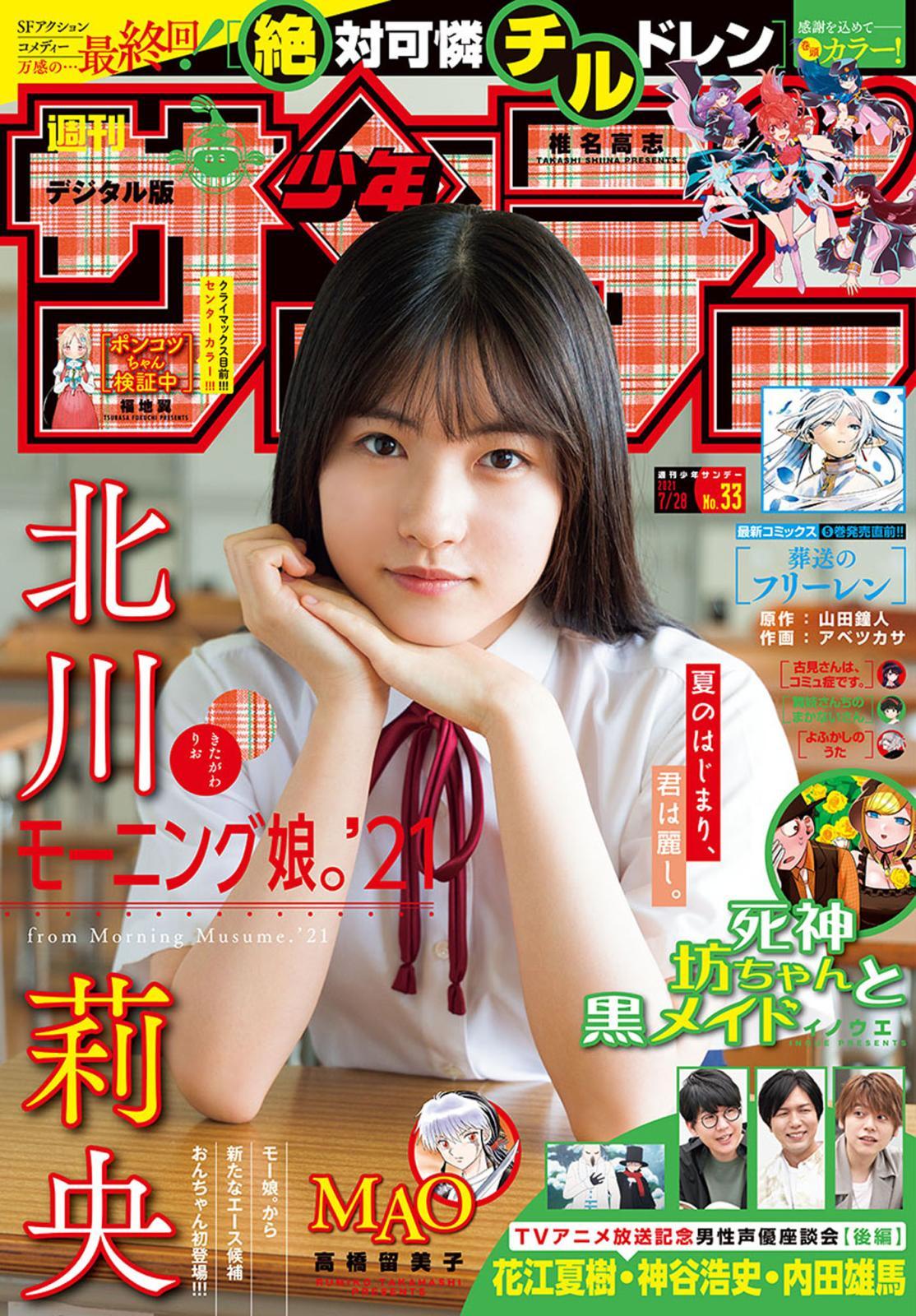 週刊少年サンデー 2021年33号(2021年7月14日発売)