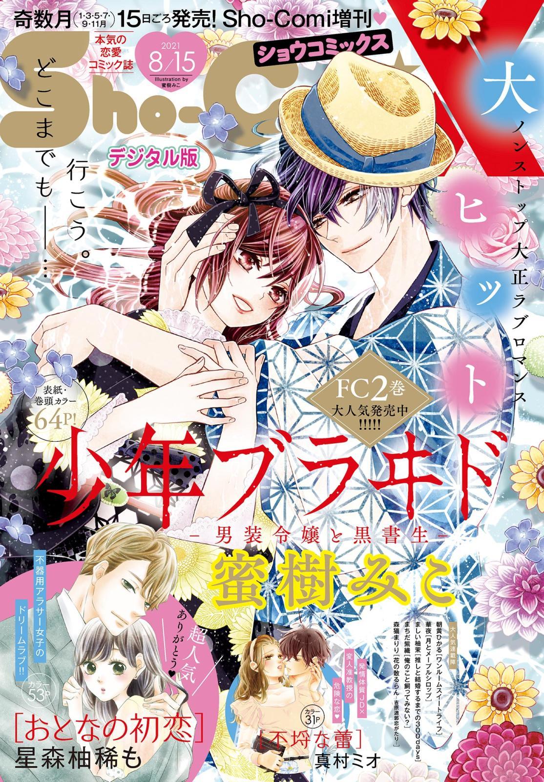 Sho-ComiX 2021年8月15日号(2021年7月15日発売)