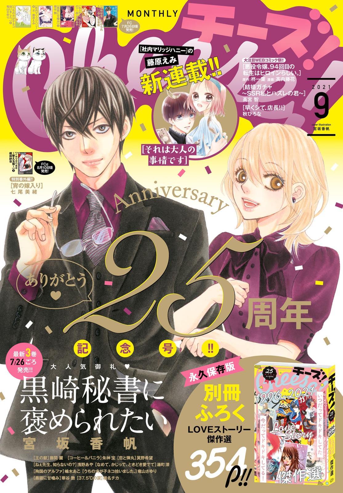 Cheese!【電子版特典付き】 2021年9月号(2021年7月21日発売)