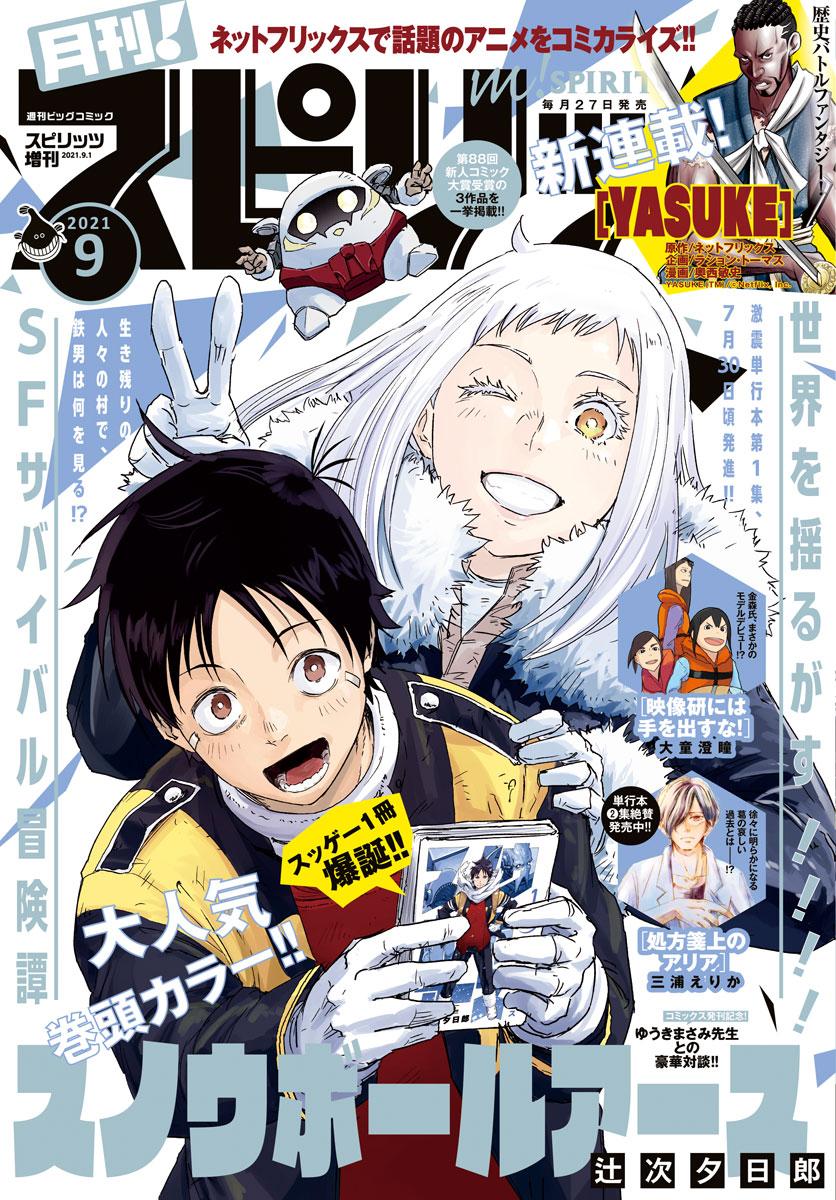 月刊 ! スピリッツ 2021年9月号(2021年7月27日発売号)