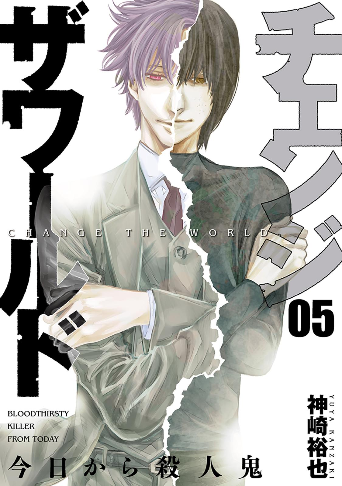 チェンジザワールド―今日から殺人鬼― 5巻(完)
