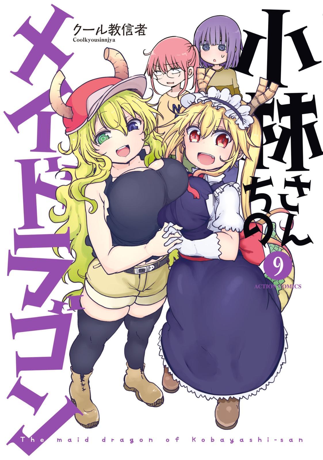 小林さんちのメイドラゴン : 9【電子コミック限定特典付き】