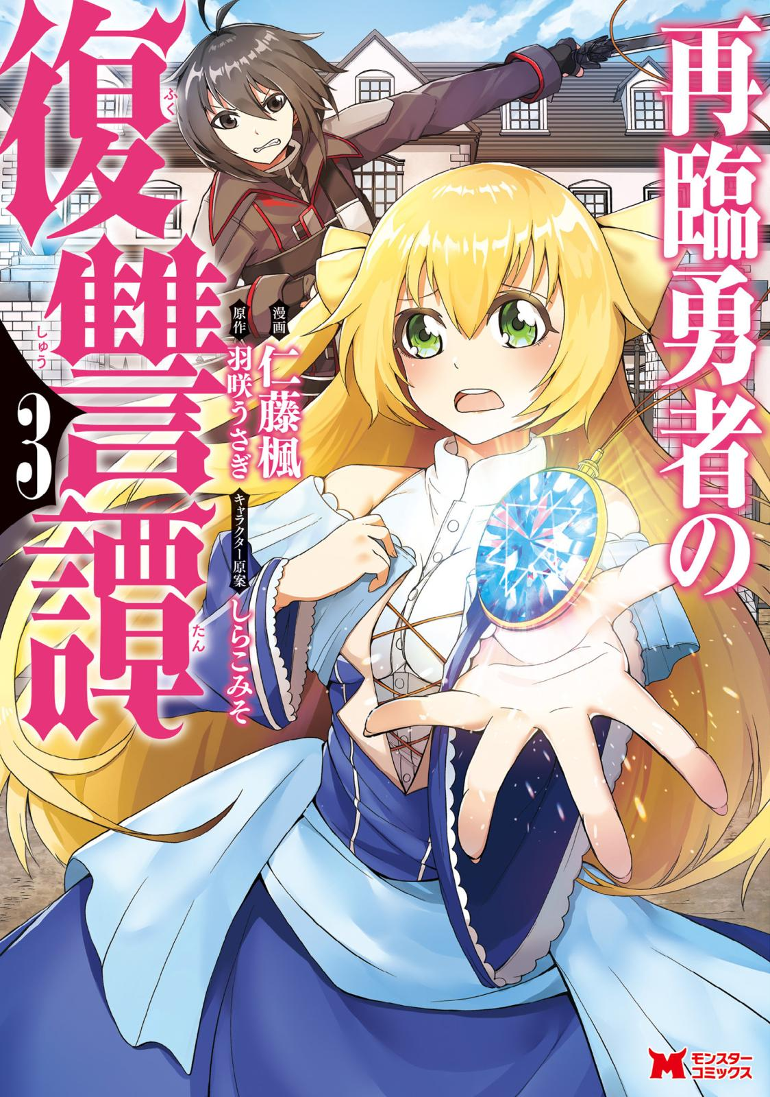再臨勇者の復讐譚(コミック) : 3