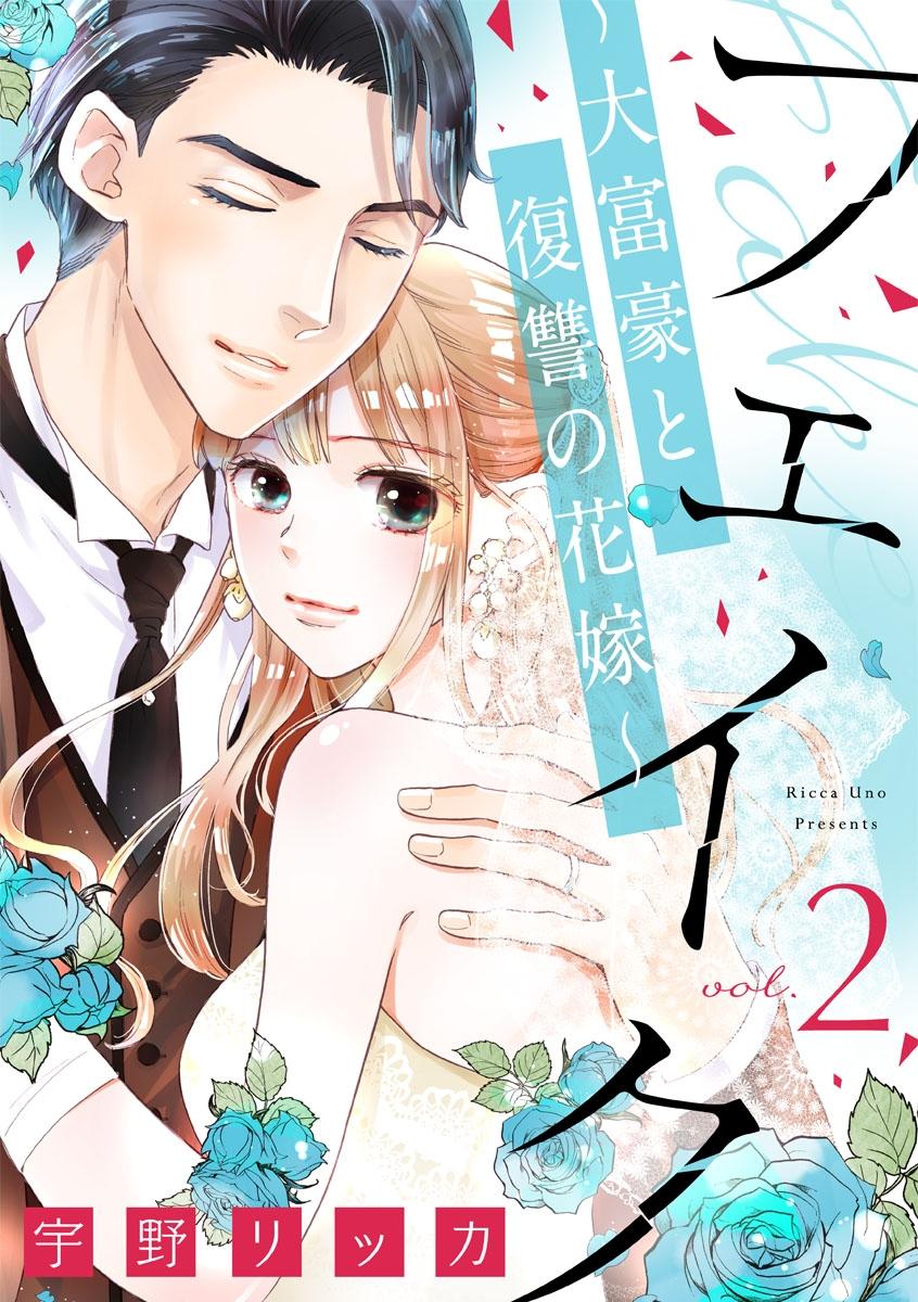 フェイク~大富豪と復讐の花嫁~(2)