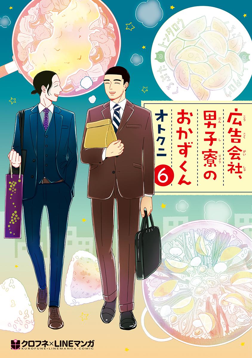 広告会社、男子寮のおかずくん(6)