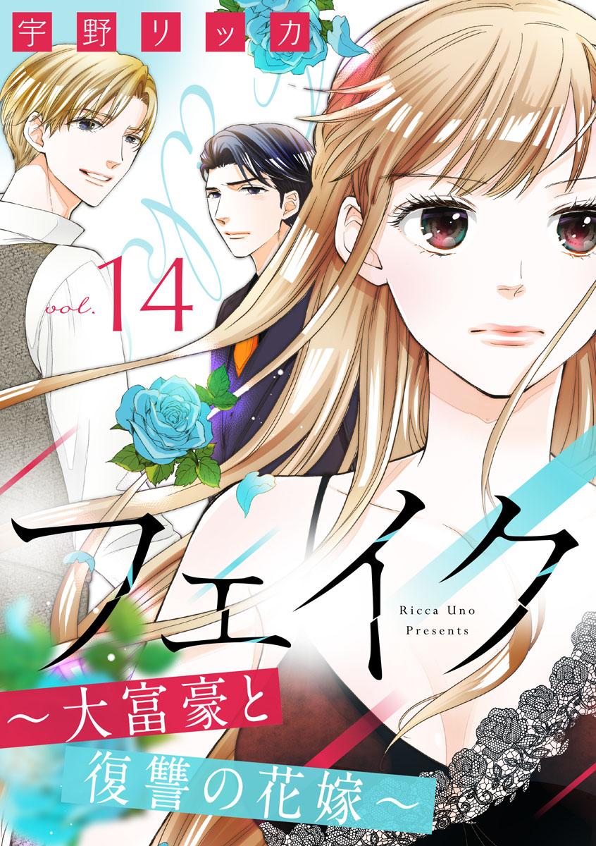 フェイク~大富豪と復讐の花嫁~(14)