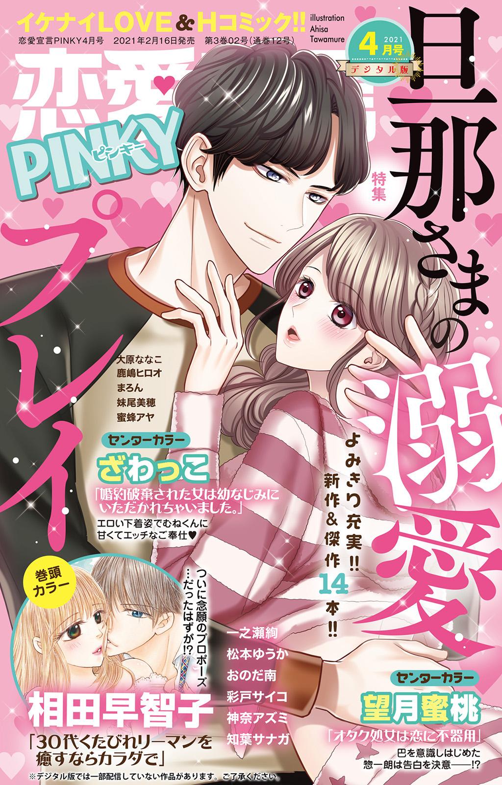 恋愛宣言PINKY 2021年4月号