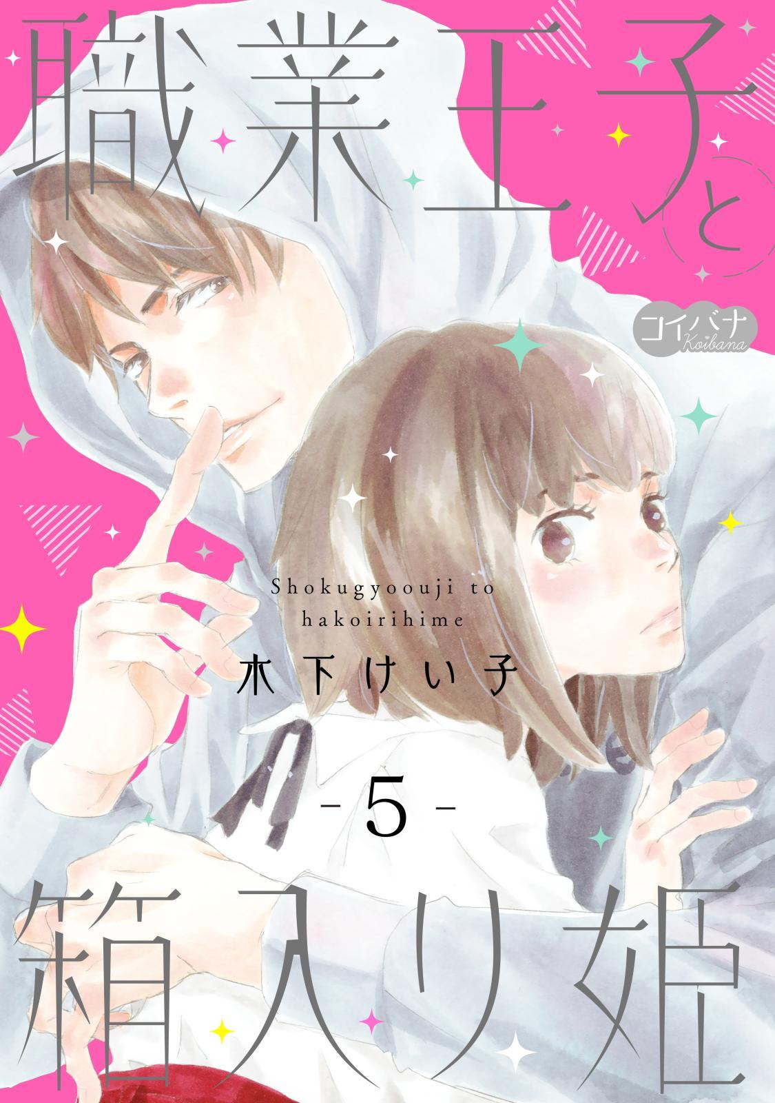 職業王子と箱入り姫 5