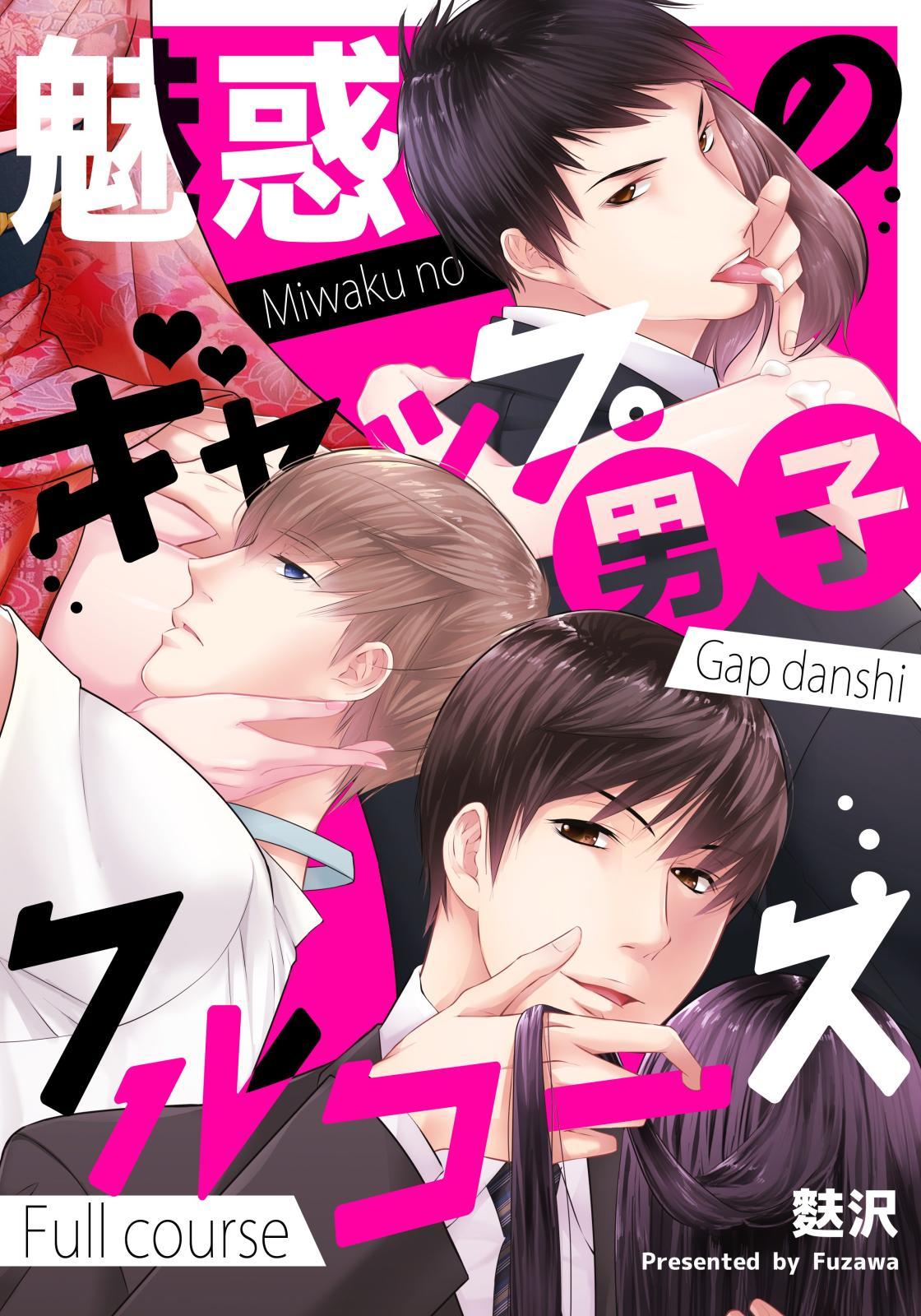 魅惑のギャップ男子フルコース(1)
