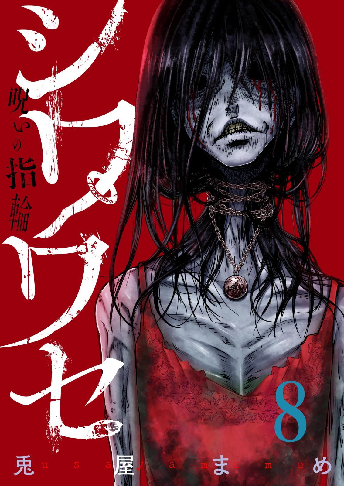 シワワセ~呪いの指輪(8)