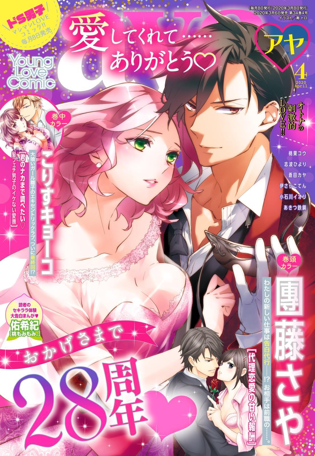 Young Love Comic aya2020年4月号