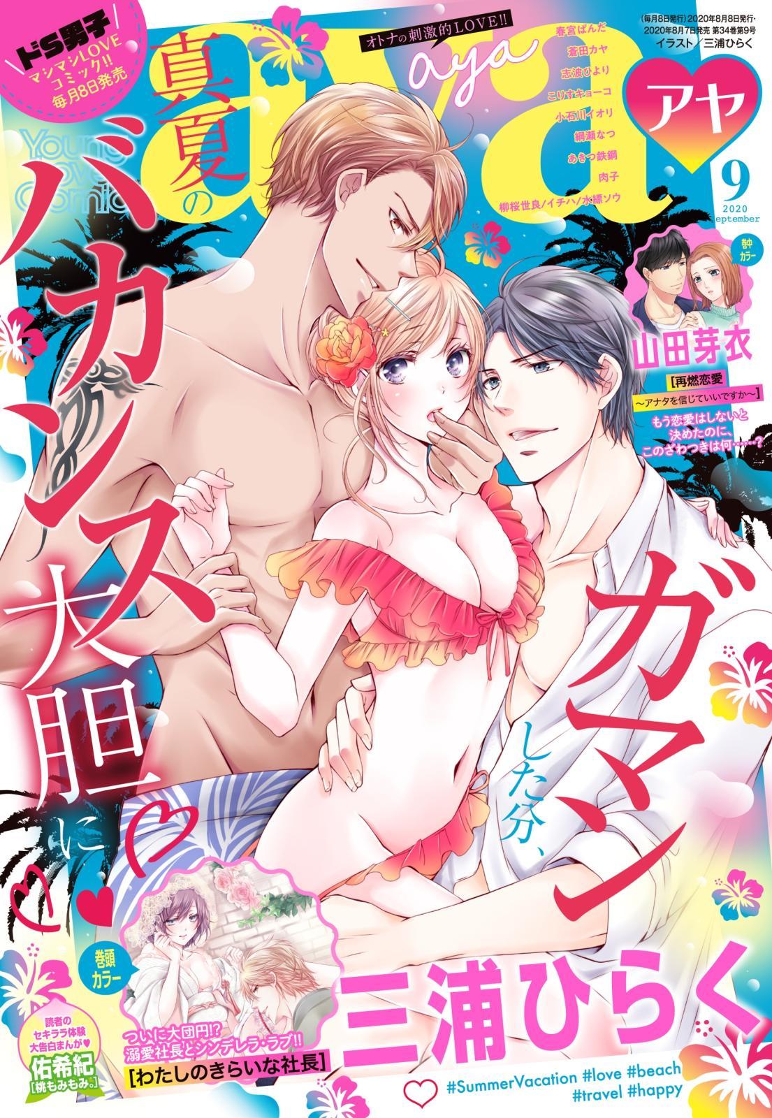 Young Love Comic aya2020年9月号