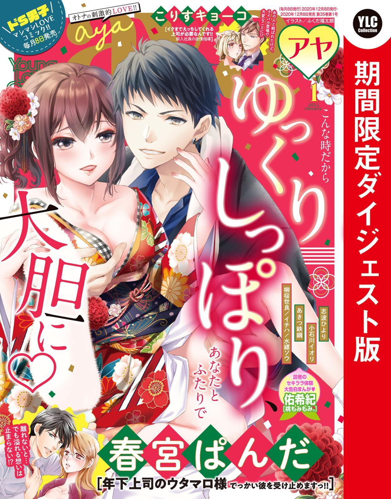 Young Love Comic aya2021年1月号 ダイジェスト版