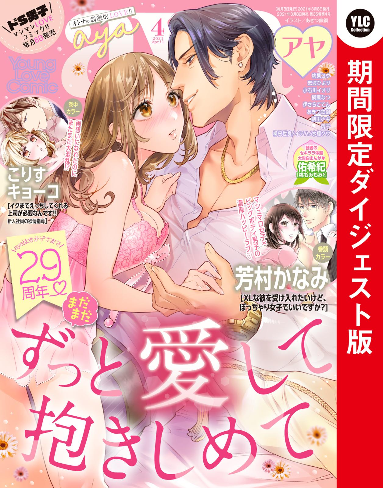 Young Love Comic aya2021年4月号 ダイジェスト版