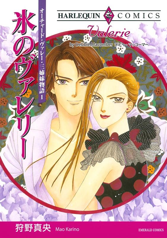 ハーレクインコミックス セット 2021年 vol.434