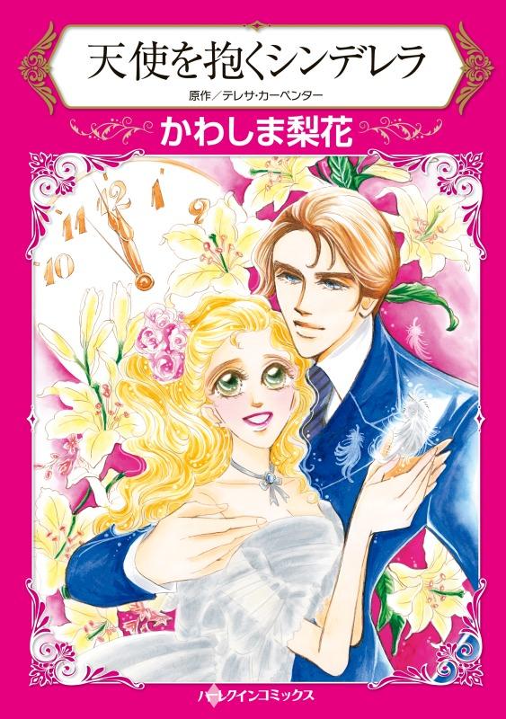 ハーレクインコミックス セット 2021年 vol.634