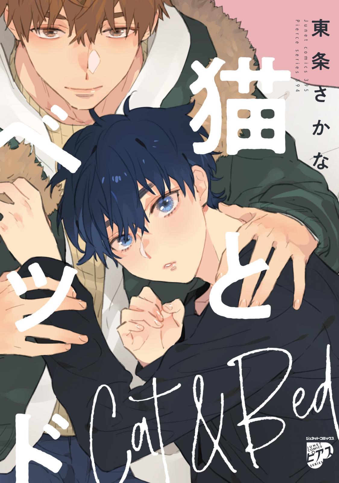 猫とベッド【コミックス版】【電子版限定特典付き】