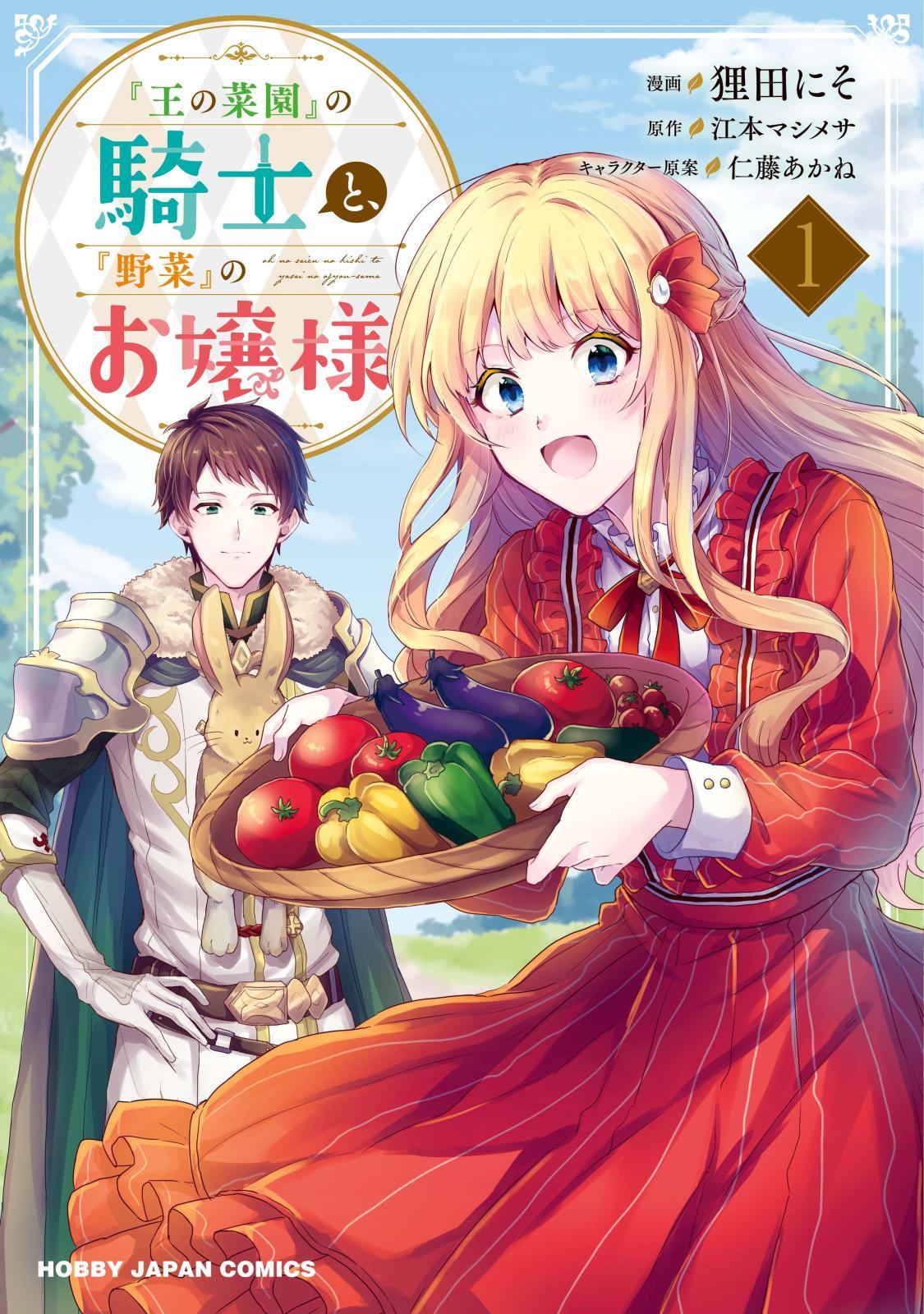 【電子版限定特典付き】『王の菜園』の騎士と、『野菜』のお嬢様(1)