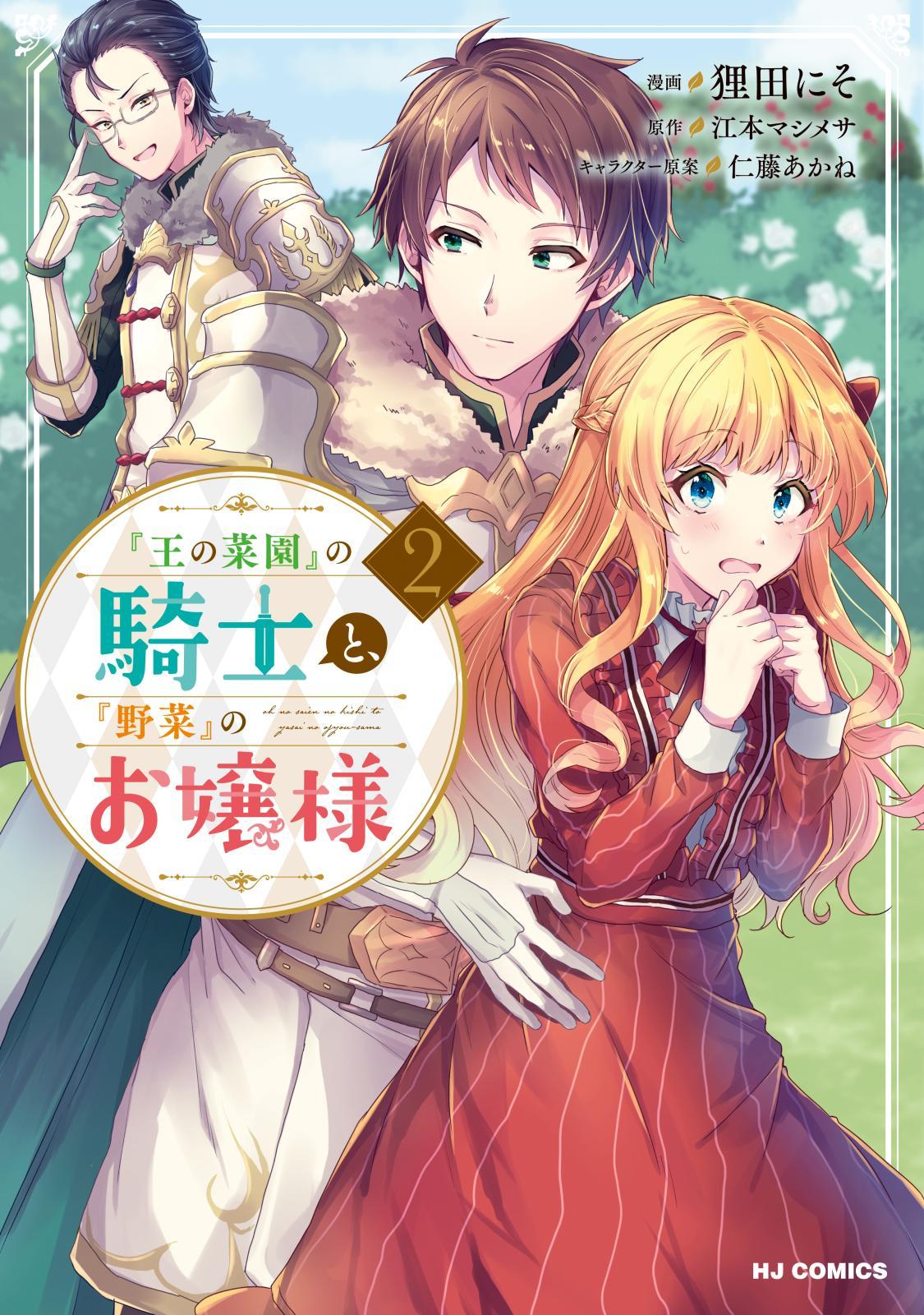【電子版限定特典付き】『王の菜園』の騎士と、『野菜』のお嬢様(2)