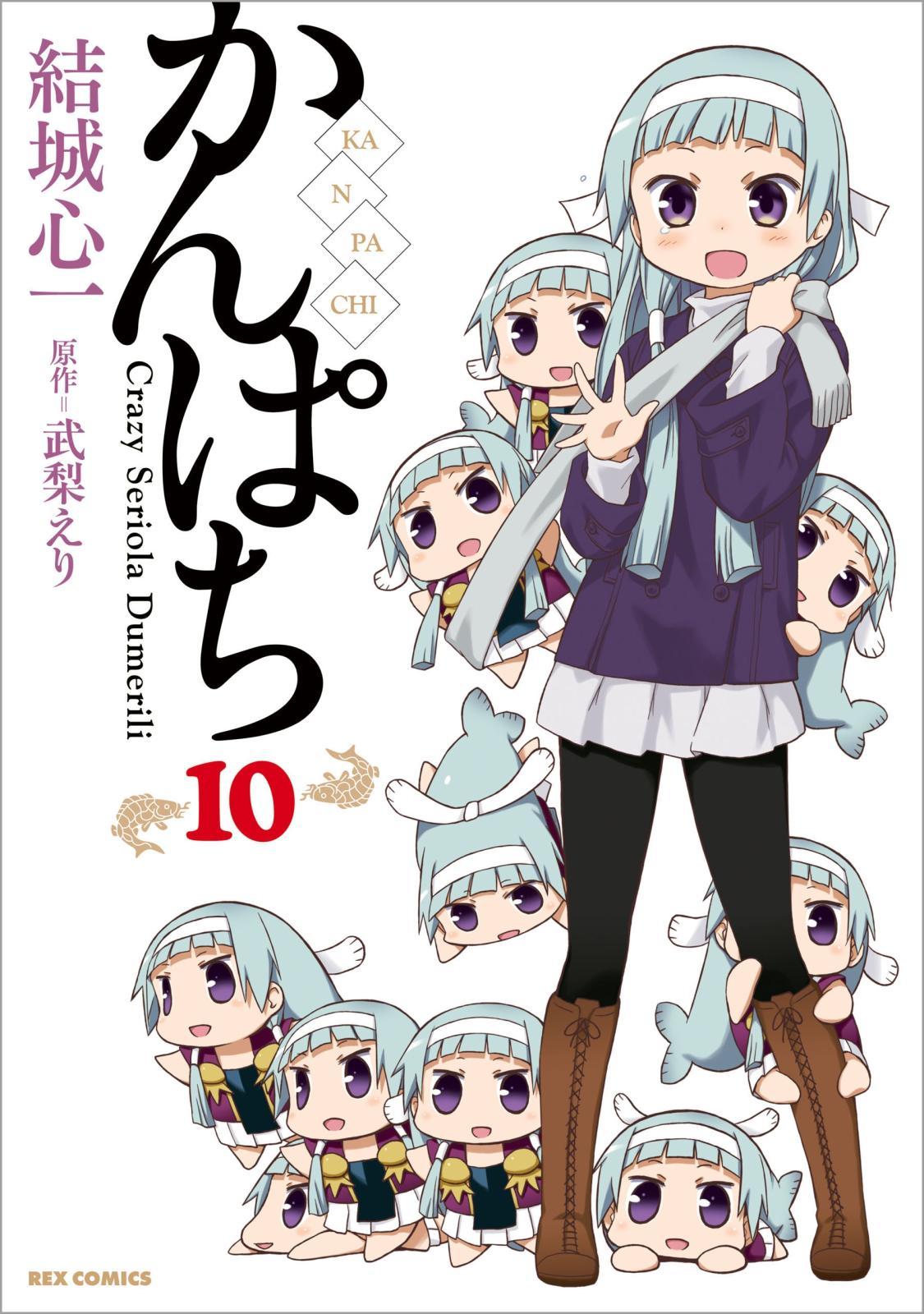 かんぱち(10)