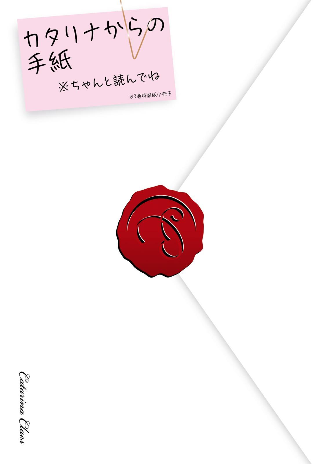 乙女ゲームの破滅フラグしかない悪役令嬢に転生してしまった… カタリナからの手紙