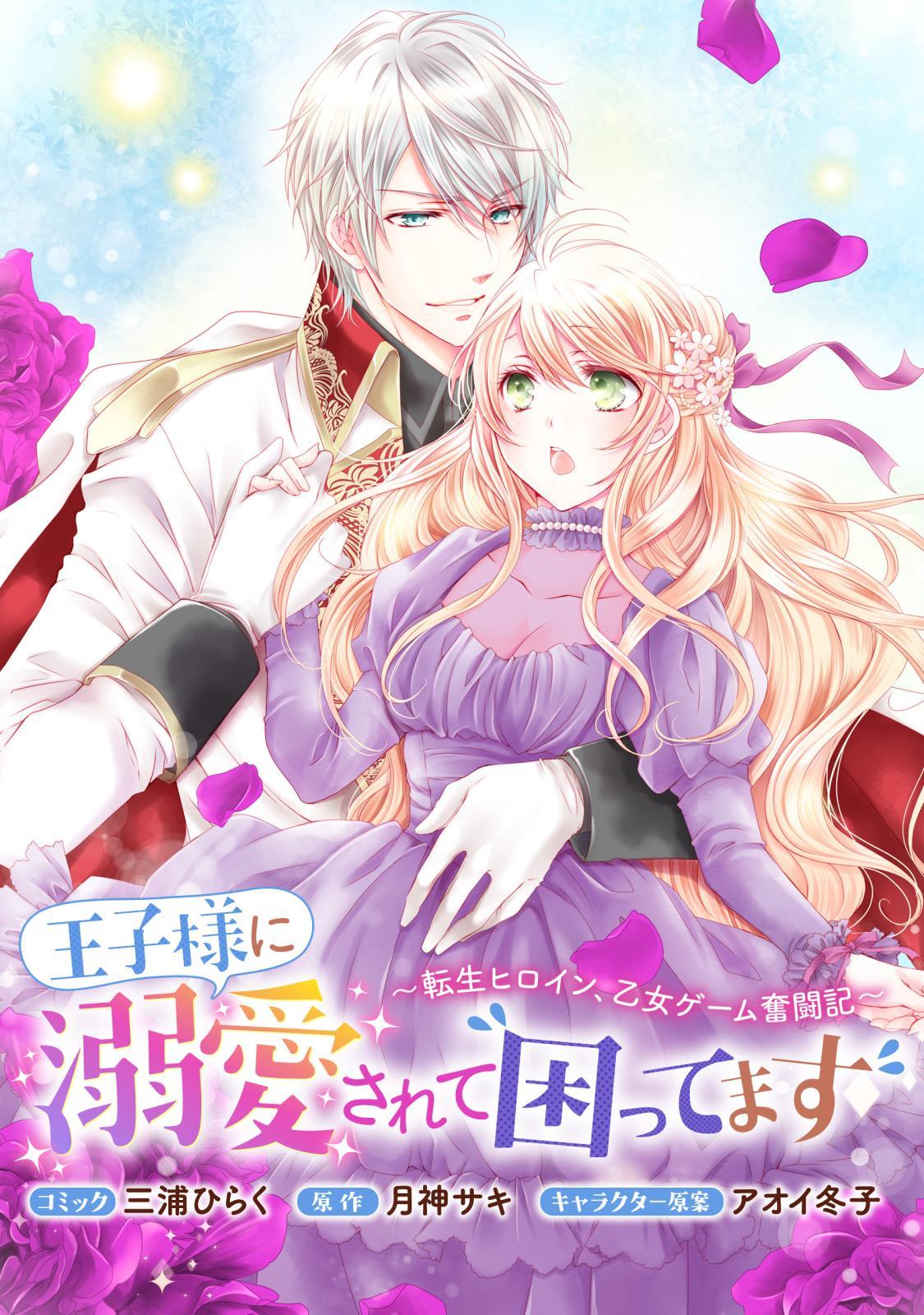 王子様に溺愛されて困ってます~転生ヒロイン、乙女ゲーム奮闘記~ 連載版(1)