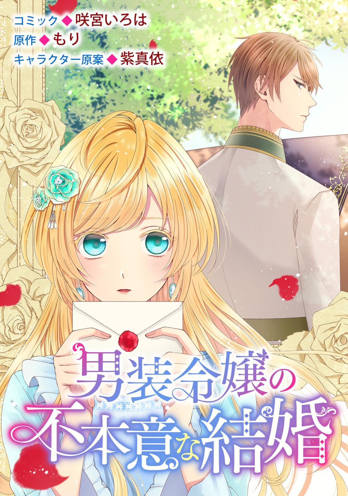 男装令嬢の不本意な結婚 連載版(8)