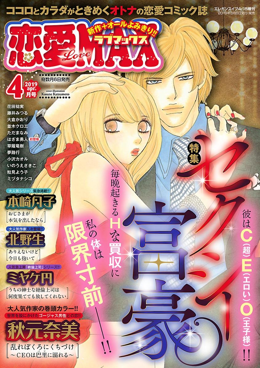 恋愛LoveMAX2019年4月号