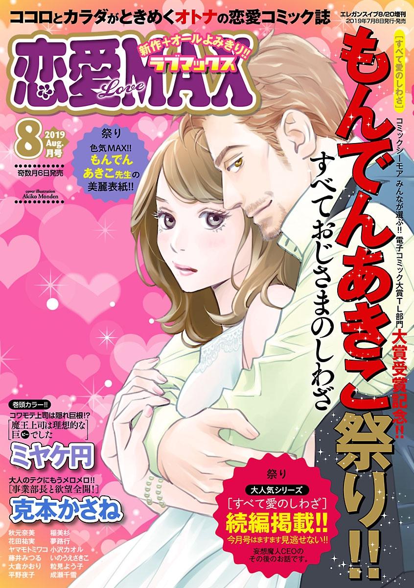 恋愛LoveMAX2019年8月号